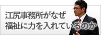 江尻プロフィール画像
