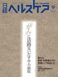 日経ヘルスケア 2011年9月号