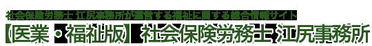 沖縄の福祉・人事労務情報センター